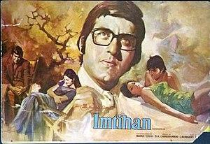 Imtihan - Image: Imtihan (1974 film)