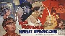 Ivan Vasilievich poster.jpg