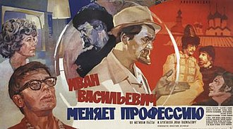 Ivan Vasilievich: Back to the Future - Evseev-Zolotarevsky's film poster