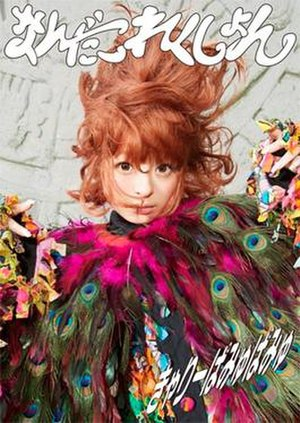 Nanda Collection - Image: Kyary Pamyu Pamyu Nanda Collection limited cover