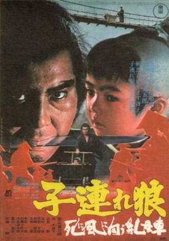 Lone Wolf and Cub: Baby Cart to Hades - Image: Lone Wolf and Cub Baby Cart to Hades