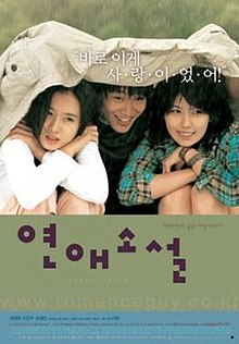 Lovers Concerto film poster.jpg