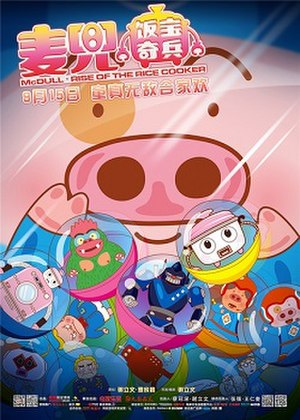 McDull: Rise of the Rice Cooker - Poster