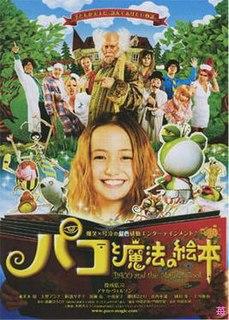 <i>Paco and the Magical Book</i> 2008 Japanese film directed by Tetsuya Nakashima