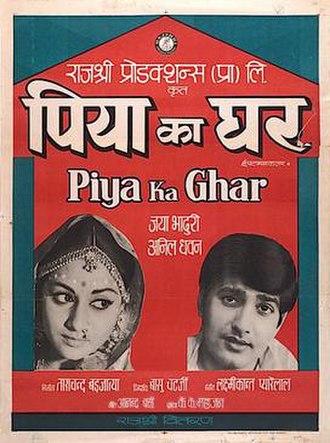 Piya Ka Ghar - Image: Piya Ka Ghar, 1972