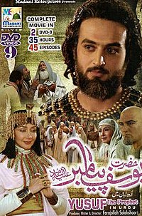 Prophet Joseph (TV series) - Wikipedia