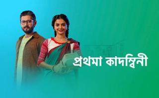 <i>Prothoma Kadambini</i> 2020 Indian Bengali television period drama series