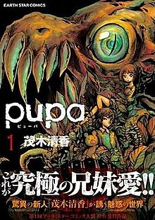 Pupa Manga Cover Volume 1.jpg