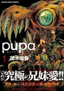 <i>Pupa</i> (manga)