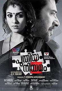 <i>Puthiya Niyamam</i> 2015 film by A. K. Sajan