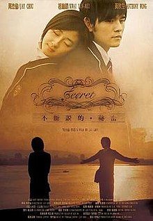 Secret (2007 film) - Wikipedia