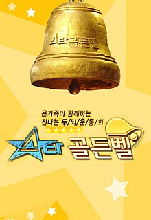 Poster for Star Golden Bell.