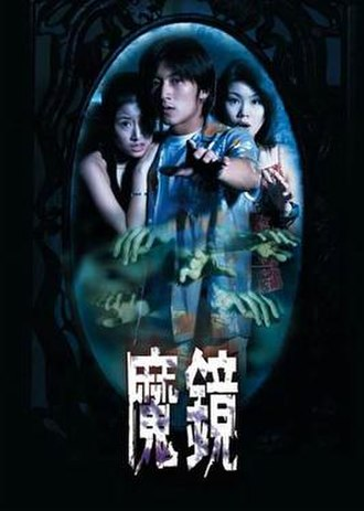 The Mirror (1999 film) - Promotional poster