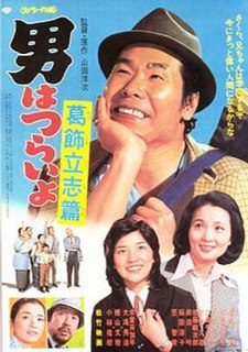 <i>Tora-san, the Intellectual</i>