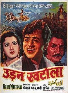 <i>Uran Khatola</i> (film) 1955 Indian film