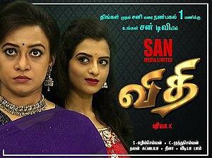 Vidhi (TV series) - Cover Photo of Vidhi