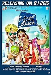 <i>Maduveya Mamatheya Kareyole</i> 2016 film by Kaviraj
