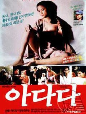 Adada - Theatrical poster
