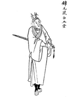 Bai Yutang - from a 1890 print of the novel