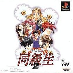 Dōkyūsei 2 game cover.jpg