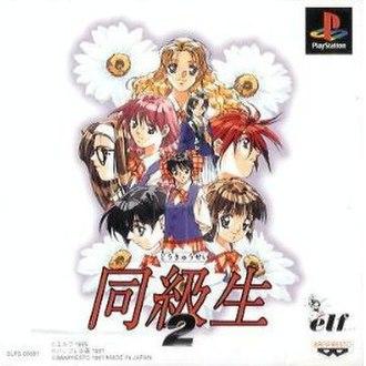 Dōkyūsei 2 - Image: Dōkyūsei 2 game cover