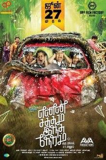 Enna satham indha neram 2014 DVD Tamil Movie Watch Online
