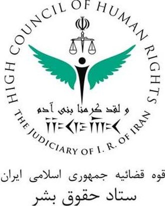 High Council for Human Rights - Image: High Council for Human Rights (logo)