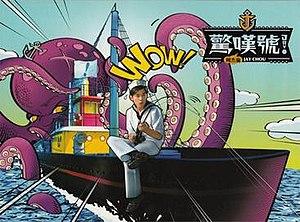 Wow! (Jay Chou album) - Image: Jay Chou Exclamation Mark