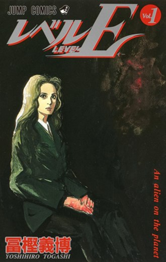 Level E - Cover of Level E volume 1 as released by Shueisha on March 4, 1996 in Japan