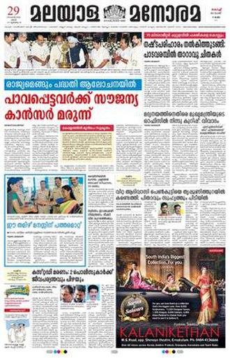 Malayala Manorama - Image: Malayala Manorama front