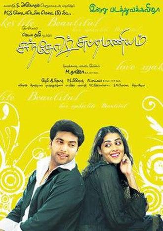Santosh Subramaniam - Theatrical poster