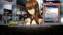 A screenshot outside with Kurisu in the center foreground and a mobile phone on the right. Kurisu has long brown hair and is wearing a collared shirt with a red tie and a brown jacket on top. She has a slightly annoyed expression on her face. The mobile phone on the right is displaying text with some characters in blue and underlined. The current date in the game's world is displayed in the top left corner. A translucent text box at the bottom displays text.