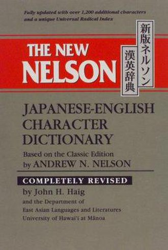 The New Nelson Japanese-English Character Dictionary - Image: The New Nelson Japanese English Character Dictionary