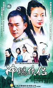The Return of the Condor Heroes (1998 Taiwanese TV series