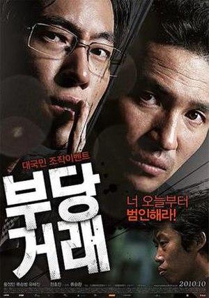 The Unjust - Image: The Unjust film poster