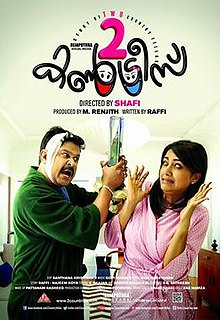 <i>Two Countries</i> 2015 film directed by Shafi