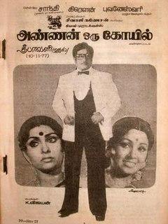 <i>Annan Oru Koyil</i> 1977 film by K. Vijayan
