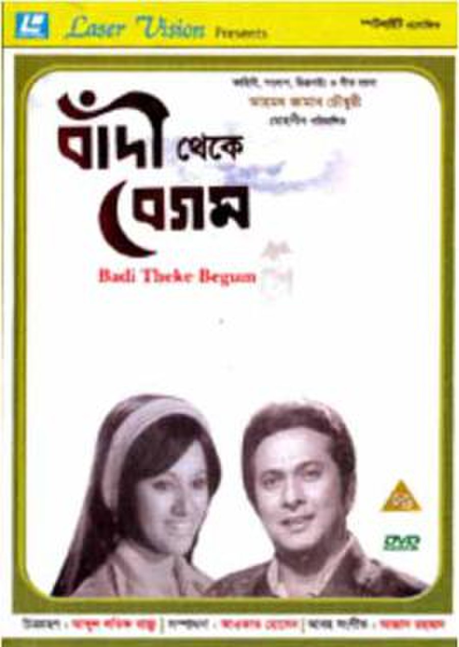 Bandi Theke Begum   বাঁদী থেকে বেগম