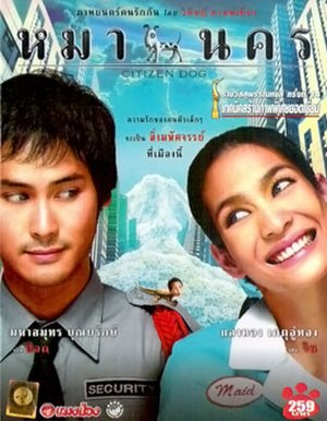 Citizen Dog (film) - Cover of the Thai DVD (no English subtitles).