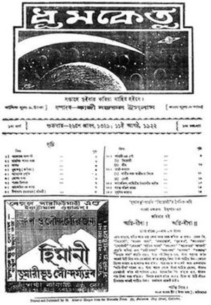 Dhumketu (magazine) - Front page of the first issue