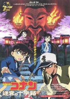 <i>Detective Conan: Crossroad in the Ancient Capital</i> 2003 film by Kenji Kodama