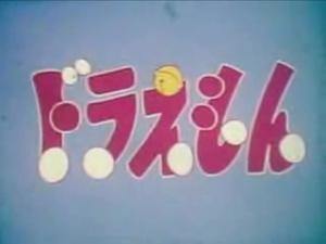 Doraemon (1973 anime) - Image: Doraemon 1973 anime
