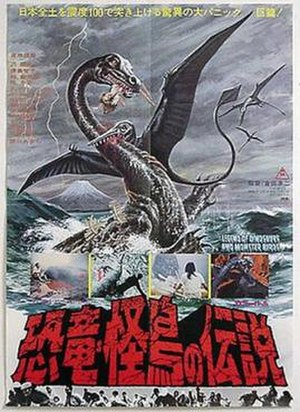 Legend of Dinosaurs & Monster Birds - Image: Fswvkylj