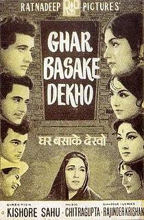 <i>Ghar Basake Dekho</i> 1963 Indian film