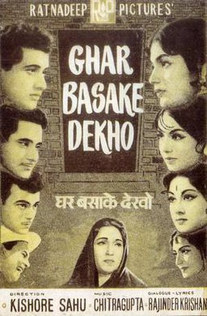 Ghar Basake Dekho - Image: Ghar Basake Dekho (1963)