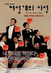 If You Were Me film poster.jpg