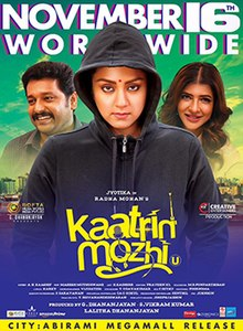 Image result for kaatrin mozhi