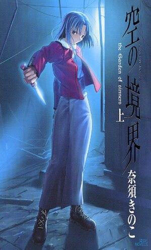 Kara no Kyōkai - Image: Kyoukai 01