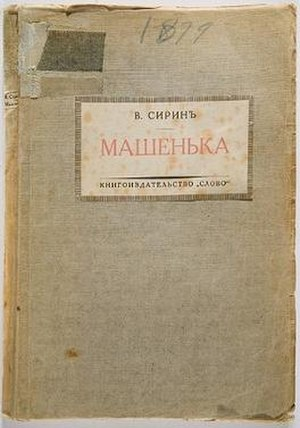 Mary (Nabokov novel) - First edition (Russian)