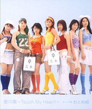 Ai no Sono (Touch My Heart!) - Image: Morning Musume Otome Gumi Ai no Sono ~Touch My Heart~